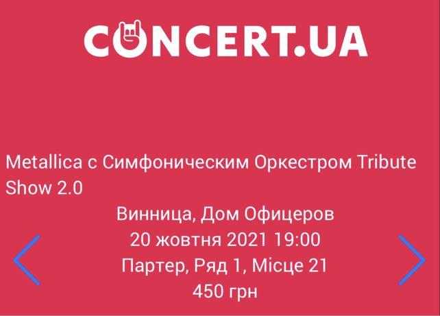Два билета на «Metallica с Симфоническим Оркестром»