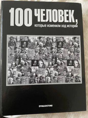 1000 человек изменивших ход истории журналы