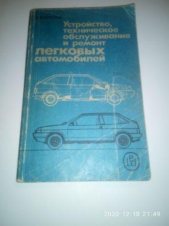 Продам книгу по ремонту легковых автомобилей