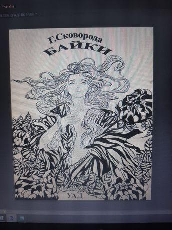 Иллюстрации к книгам . Дипломная работа . Рисунки . Живопись