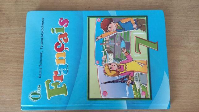 Книга з Французької мови 7 клас