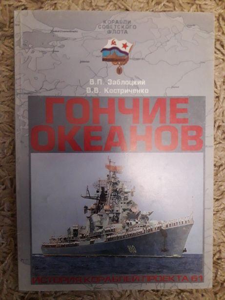 Заблоцкий А., Костриченко В. Гончие океанов