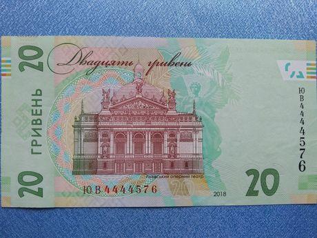 20 гривен с красивым номером 4444576(самовывоз)