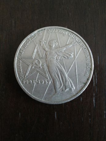 1 рубль СССР 1975 года - 30 лет победы в Великой Отечественной войне