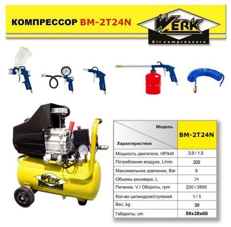 Компрессор WERK BM-2T24N + набор пневмоинструмента 5 в 1! Хит продаж!