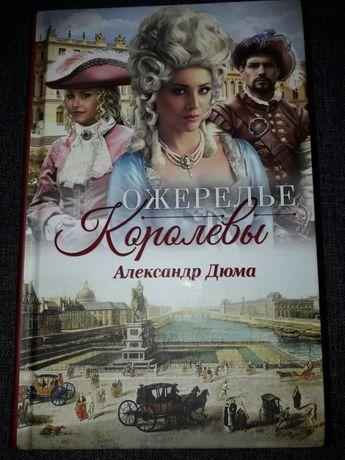 """Продам новую,не читанную книгу А.Дюма """"Ожерелье королевы""""."""