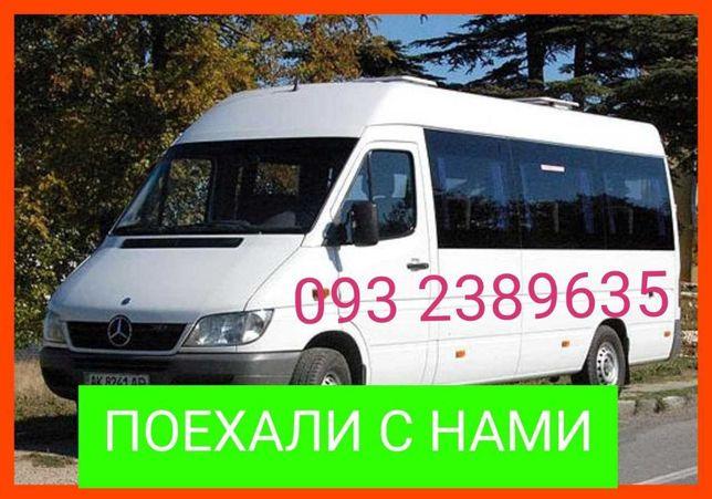 Пассажирские перевозки,аренда авто,заказ микроавтобуса,маршрутка