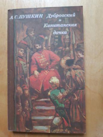 А.С.Пушкин Капитанская дочь. Дубровский