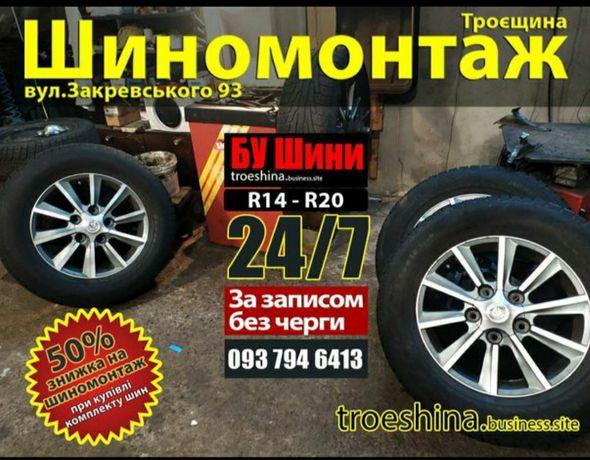 Бу шины в Деснянском 185 195 205 215 225 235 245 255 40 45 50 55 60