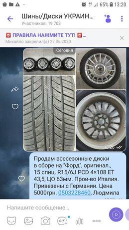 Диски автомобильные