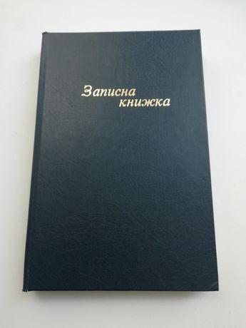 Записна книжка (щоденник)