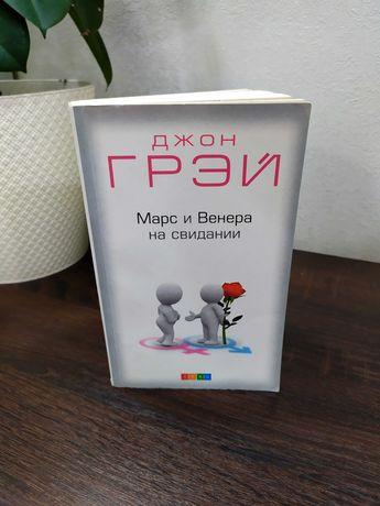 Книга Марс и Венера на свидании. Незаменима для ищущих любовь.