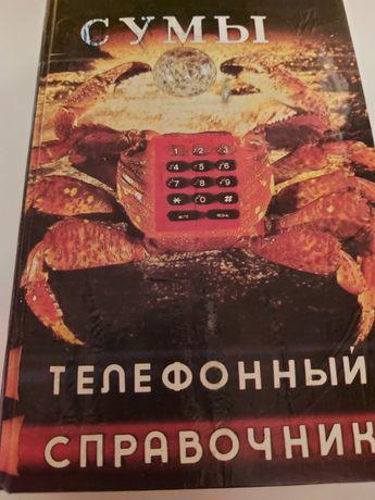 Телефонный справочник г.Сумы.