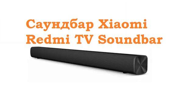 Саундбар Xiaomi Redmi TV Soundbar (черный) за 4499 руб