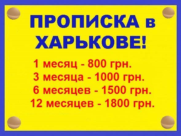 Прописка/Регистрация места жительства в Харькове за 1 час.