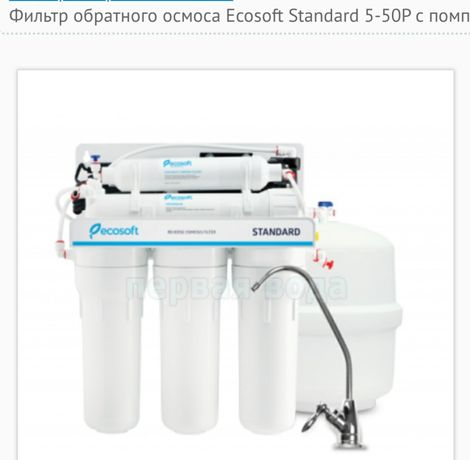 Система обратного осмоса Ecosoft M 0550Pecostd с помпой