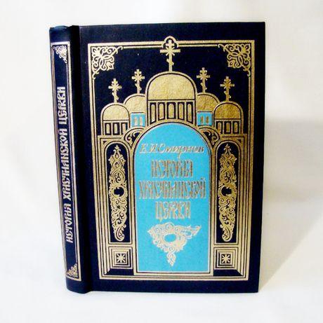 Е.И. Смирнов. История христианской церкви