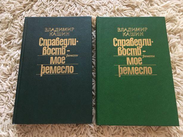 Книги В. Кашин «Справедливость - мое ремесло» 2 книги