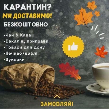 БЕЗКОШТОВНО доставимо Ваші улюблені чай & каву по Житомиру