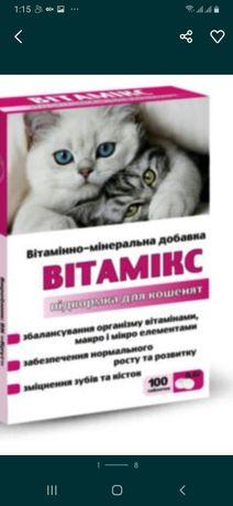 Витамин для котиков и собак