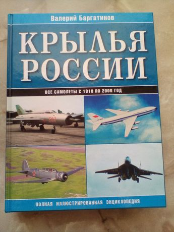 Энциклопедии-Крылья России--3.000,тиражобмен на вкладыши из-под жваче