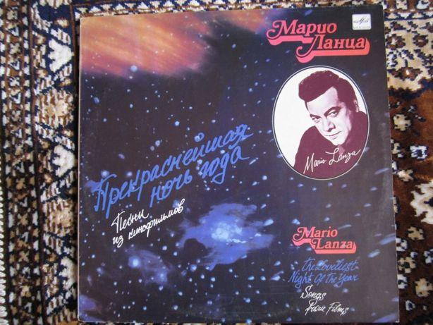 Пластинка Mario Lanza – Марио Ланца «Прекраснейшая Ночь Года»