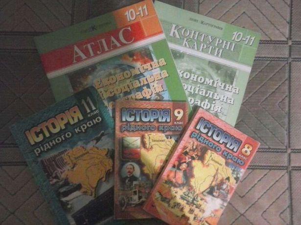 История родного края 8,9,11 классы+Атлас и Контурная карта 10-11 класс