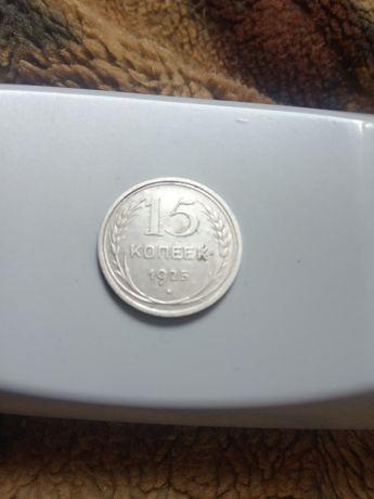 15 копеек 1925г серебро
