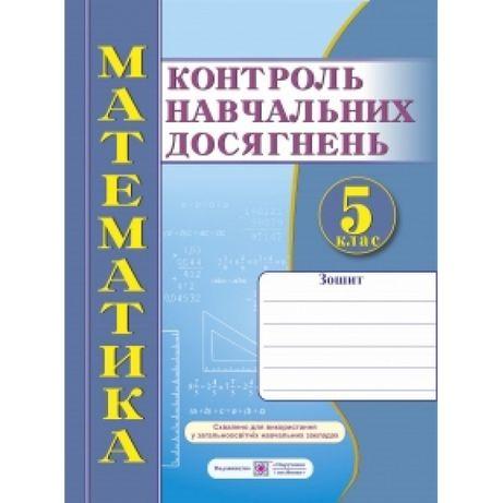 Зошит Контроль навчальних досягнень математика 5 клас Кравчук