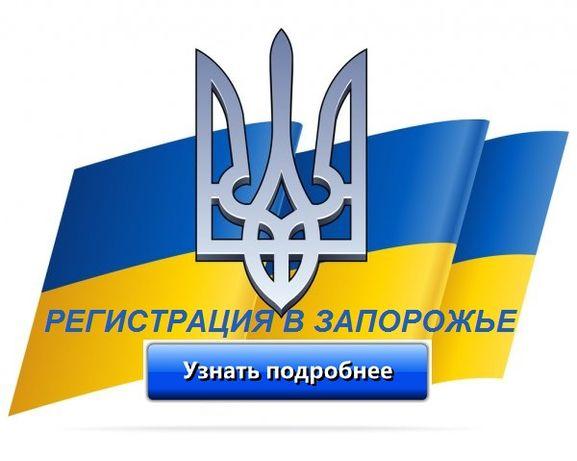 Регистрация в Запорожье, Официальная прописка в ЦНАПе