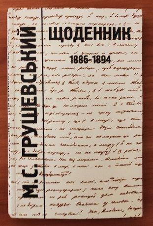 Грушевський М. С. Щоденник (1888-1894 рр.)