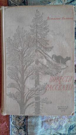 Виталий Бианки Повести и рассказы