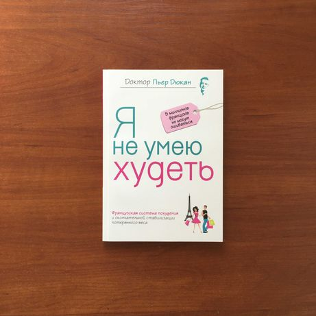 Книга Пьер Дюкан Я не умею худеть