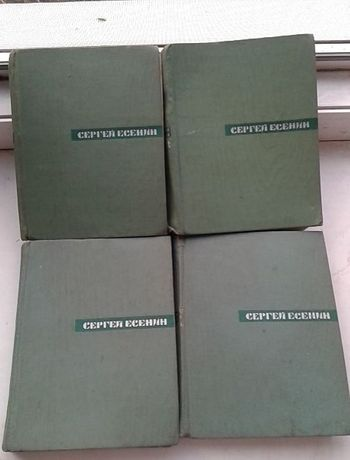 Сергей Есенин 4 тома 1966-1968гг.