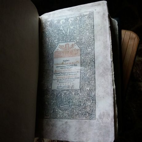Книга церковная Анфологион 1694 года.