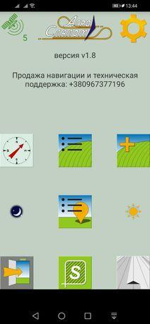 Cистема параллельного вождения(агро GPS курсоуказатель) АГРОСЛАЛОМ