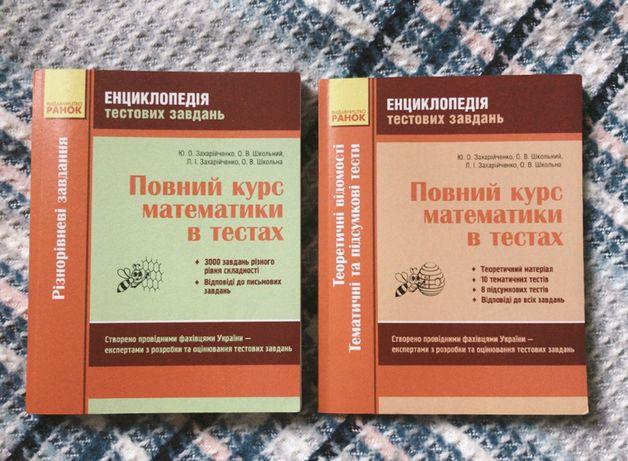 Повний курс математики в тестах РАНОК