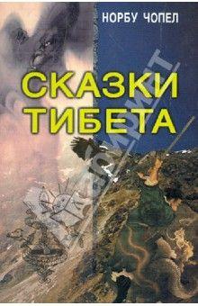 Книга Сказки Тибета . Норбу Чопел Киев - изображение 1