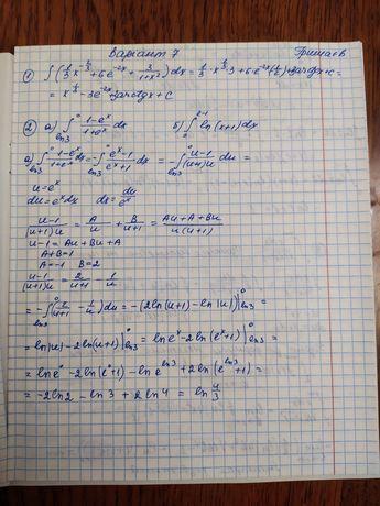 Решебник по высшей математике