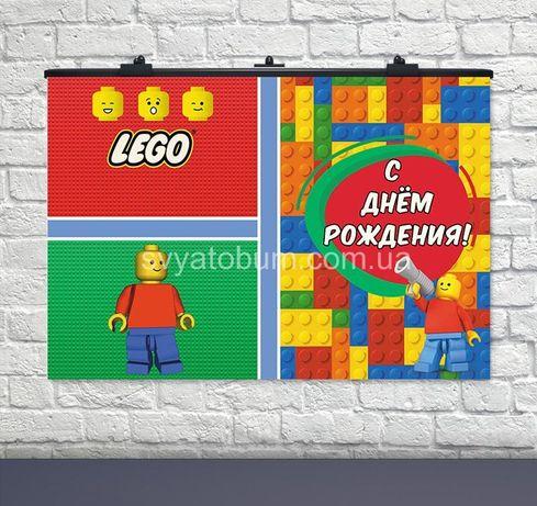 Плакат lego на День Рождение