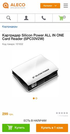 Кард-ридер Silicon Power