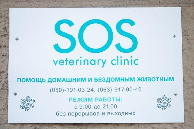 Ветеринарная клиника SOS