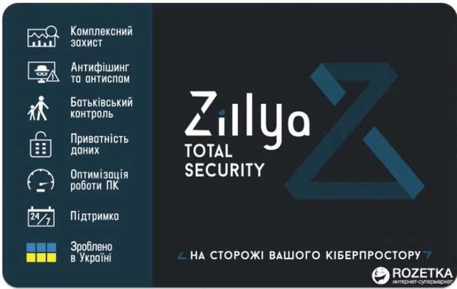 Антивирус Zillya! Total Security (код активации на 1 год 1 ПК)