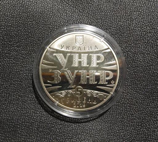 Монета 100 лет Акта Единения - соборности украинских земель 5 грн