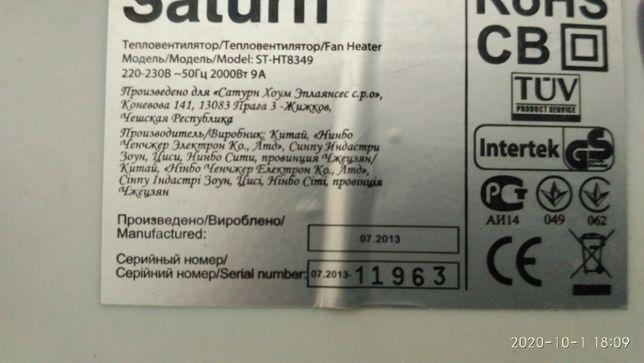 тепловентилятор дуйка обогреватель сатурн