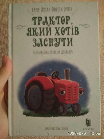 Книга перед сном
