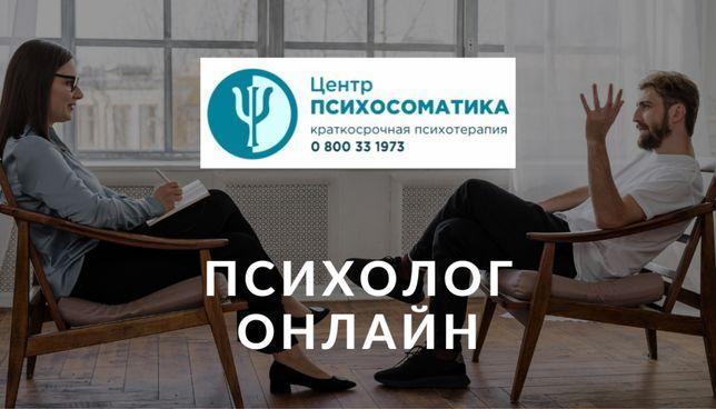 Психолог, психотерапевт онлайн, психосоматика,первая сессия-бесплатно
