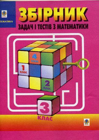 Збірник задач і тестів з математики 3 клас