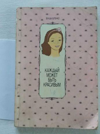 Книга про секрети краси часів СССР