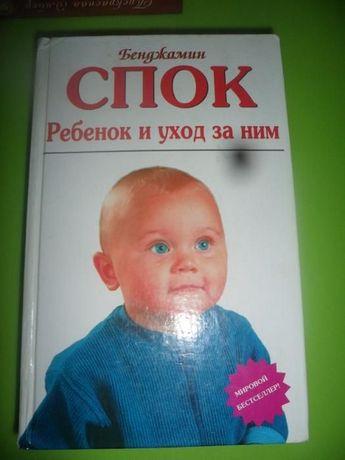 книга спока для будущих мам